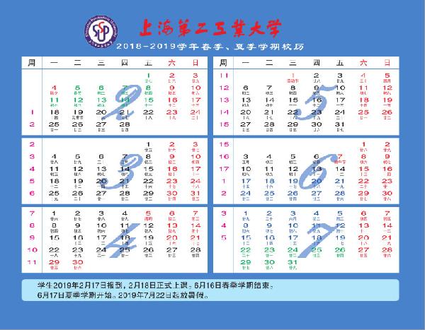 2018-2019学年春季、夏季学期校历