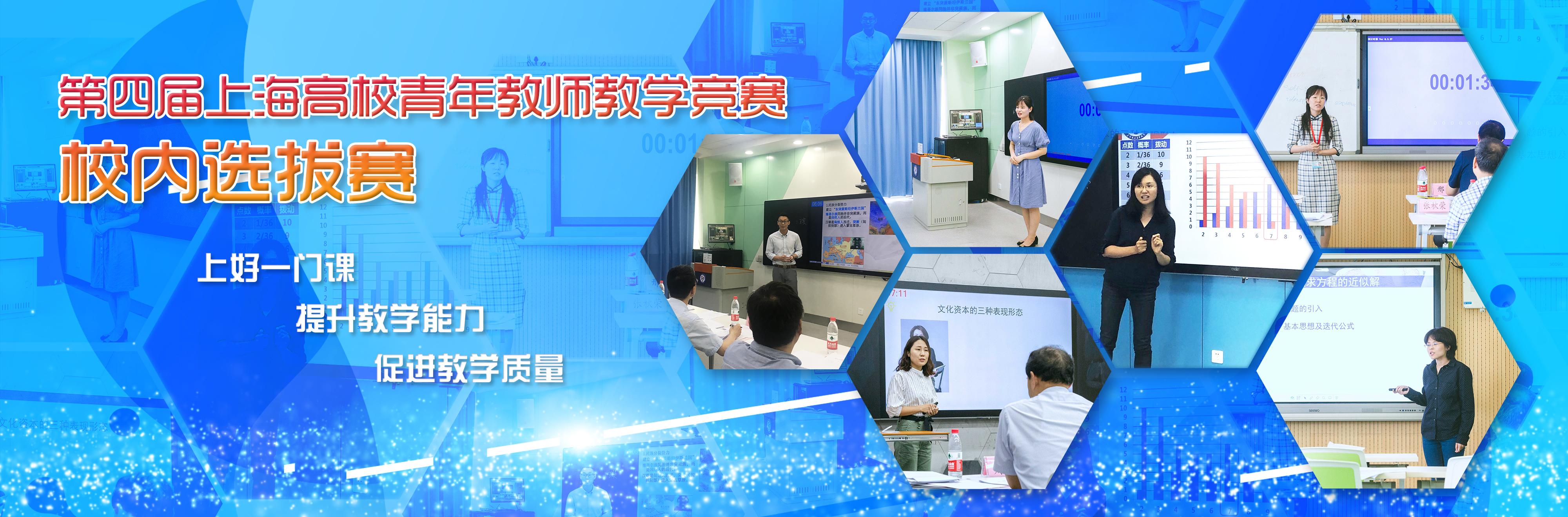 第四届上海高校青年教师教学竞赛校内选拔赛