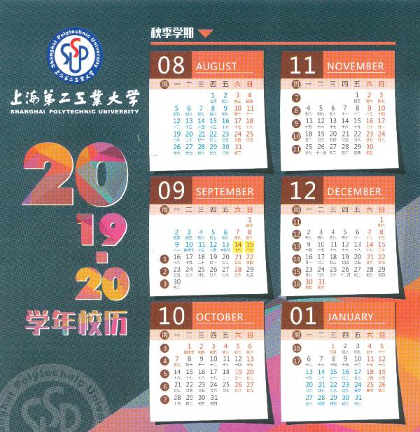 2019-2020学年校历