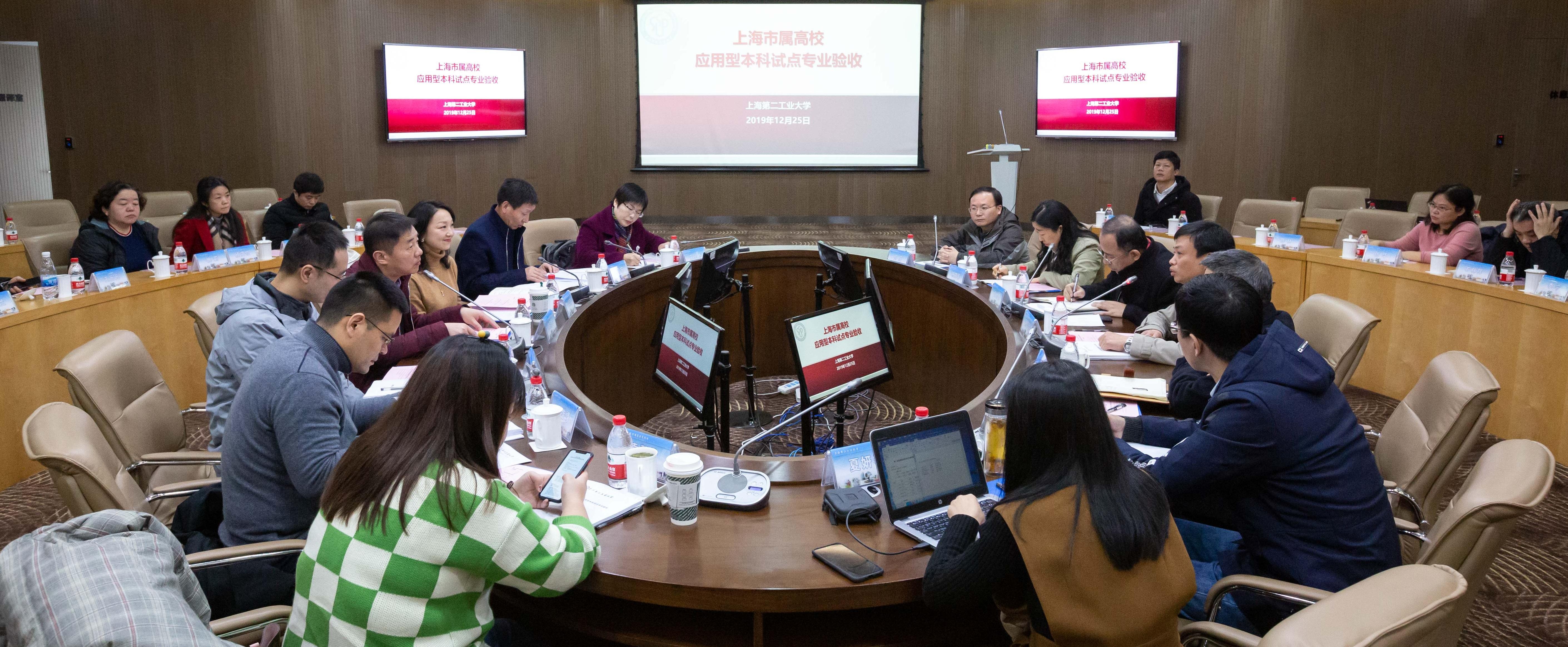 我校第二批应用型本科试点专业接受上海市教委专家组验收